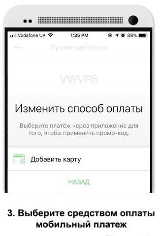 Промокод Bolt (Taxify) Киев - 150 грн | бесплатная первая поездка